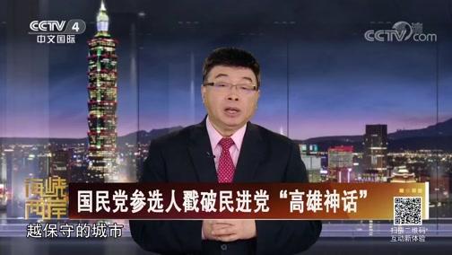 """[海峡两岸]国民党参选人戳破民进党""""高雄神话"""""""
