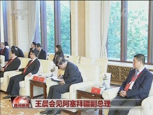 [视频]王晨会见阿塞拜疆副总理