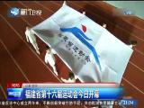 两岸新新闻 2018.10.19 - 厦门卫视 00:25:14