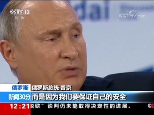 [新闻30分]俄罗斯 普京称俄将减少对美元依赖