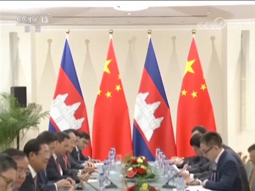 [新闻30分]李克强会见柬埔寨首相