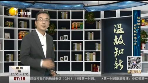 [第一时间-辽宁]温故知新:秋裤很土? 古时秋裤很小资