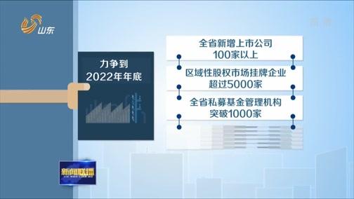 [山东新闻联播]《山东省现代金融产业发展规划(2018-2022年)》印发