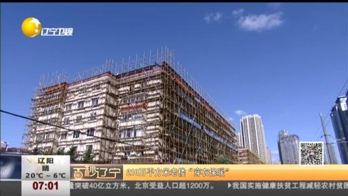 """[第一时间-辽宁]210万平方米老楼""""穿衣保暖"""""""