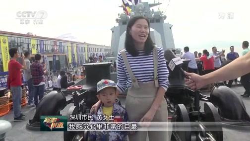 [军事报道]海军深圳舰:你为我命名 我为你守护
