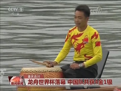 [视频]重庆合川:龙舟世界杯落幕 中国队共获4金1银