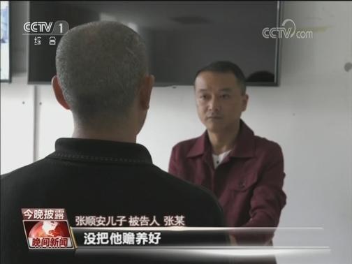 [视频]【老人独死家中 五子女获刑】拒不履行赡养义务 五子女成被告