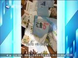 两岸共同新闻(周末版) 2018.10.20 - 厦门卫视 00:59:32