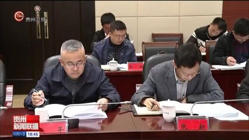 [贵州新闻联播]十二届贵州省委巡视工作领导小组召开第十七次会议