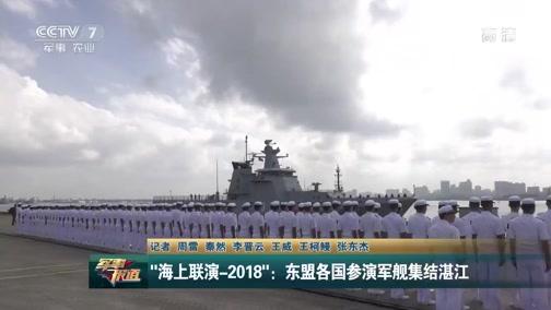 《军事报道》 20181021