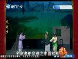 凤冠梦(1)斗阵来看戏 2018.10.22 - 厦门卫视 00:49:06