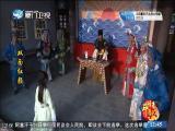 双面红颜(9)斗阵来看戏 2018.10.20 - 厦门卫视 00:48:49