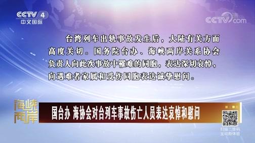 [海峡两岸]国台办 海协会对台列车事故伤亡人员表达哀悼和慰问