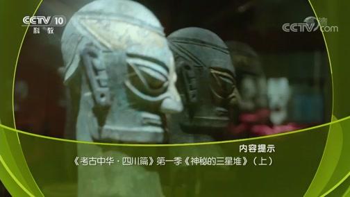 考古中华·四川篇 第一季 神秘的三星堆(上) 00:36:51