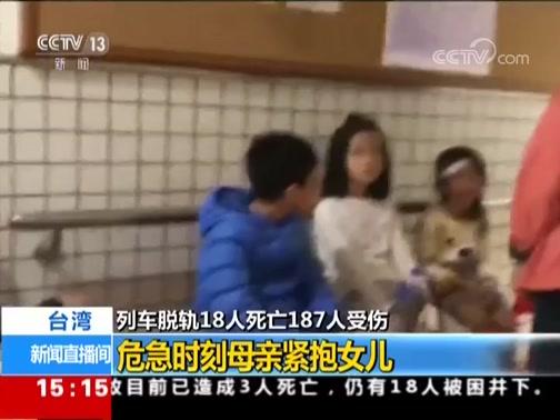 [新闻直播间]台湾 列车脱轨18人死亡187人受伤 危急时刻母亲紧抱女儿