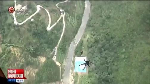 [贵州新闻联播]2018年中国·黄果树坝陵河大桥低空跳伞国际邀请赛开赛