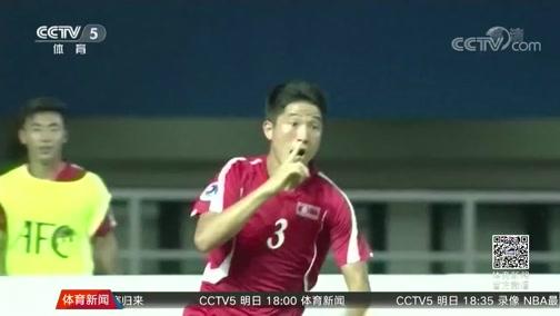 [国际足球]亚足联U19锦标赛 朝鲜一球小胜伊拉克(新闻)