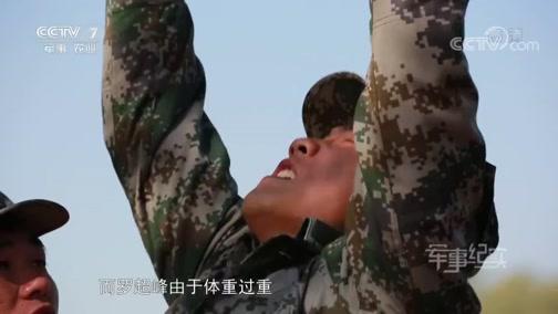 《军事纪实》 20181023 新兵连变形记②