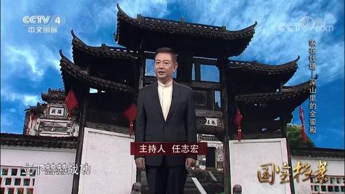 家在钱塘——深山里的金銮殿 国宝档案 2018.10.24 - 中央电视台 00:13:39