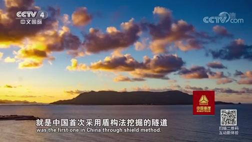 《核电40载风云录》(3) 临危请命 走遍中国 2018.10.27- 中央电视台 00:26:25
