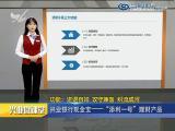 炫彩生活(房产财经版) 2018.10.23 - 厦门电视台 00:09:49