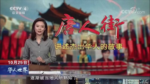 二十年坚持传承京剧和昆曲艺术 华人世界 2018.10.25 - 中央电视台 00:04:15