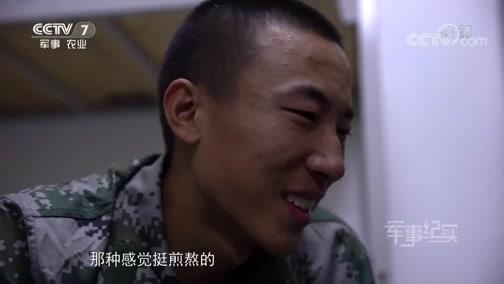《军事纪实》 20181025 新兵连变形记④