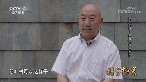 家在钱塘——露天古建博物馆 国宝档案 2018.10.26 - 中央电视台 00:13:36