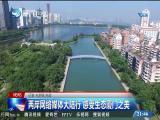 两岸新新闻 2018.10.26 - 厦门卫视 00:27:34