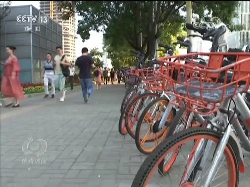 《焦点访谈》 20181028 潮起潮落 共享单车