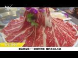 炫彩生活(美食汽车版) 2018.10.28 - 厦门电视台 00:12:02