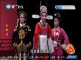孟丽君(3) 斗阵来看戏 2018.10.28 - 厦门卫视 00:49:50