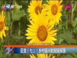 新闻斗阵讲 2018.10.30 - 厦门卫视 00:25:25
