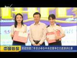 炫彩生活(房产财经版) 2018.10.27 - 厦门电视台 00:09:51