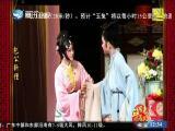 包公斩侄(1) 斗阵来看戏 2018.10.31 - 厦门卫视 00:49:31