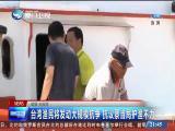 两岸新新闻 2018.11.1 - 厦门卫视 00:26:21