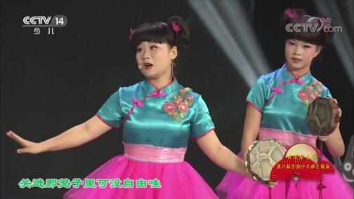 [大手牵小手]三弦书《八哥是俺好朋友》 表演:河南省南阳文化艺术学校