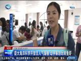 两岸新新闻 2018.11.4 - 厦门卫视 00:31:13