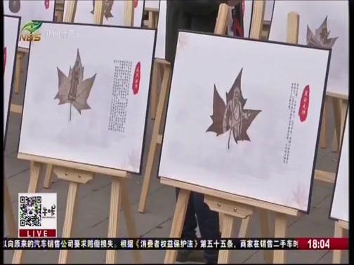 《直播南京》 20181103