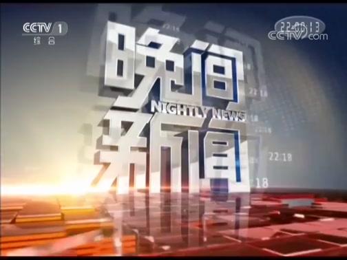 《晚间新闻》 20181104