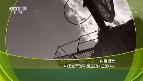 中国空军故事(第二部)4 三破U-2 百家讲坛 2018.11.5 - 中央电视台 00:37:04