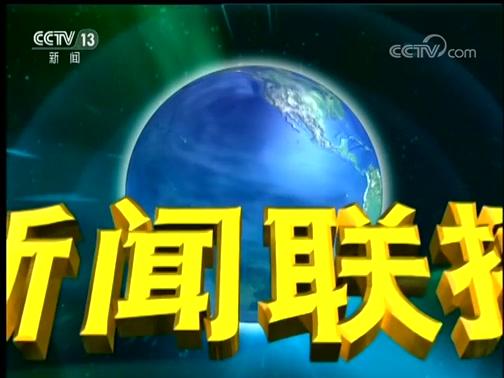 新闻联播,海霞,刚强,经济全球化,民营企业,中国国际进口博览会,贸易合作,网络强国