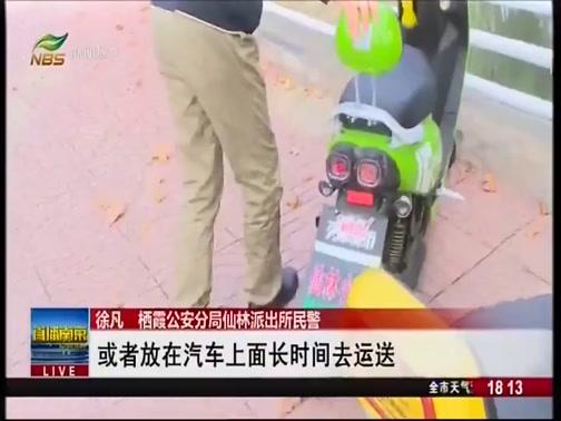 《直播南京》 20181105
