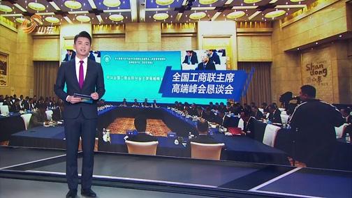 山东新闻联播, 20181108