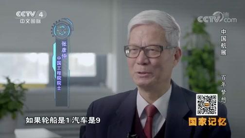 20181109 《中国航展》系列 第五集