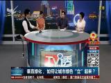 """垂直绿化 如何让城市绿色""""立""""起来 TV透 2018.11.9 - 厦门电视台 00:24:57"""