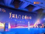 """精彩回看:第27届中国金鸡百花电影节""""厦门之夜"""" 00:39:28"""