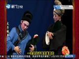 太子拖车(2) 斗阵来看戏 2018.11.09 - 厦门卫视 00:49:35