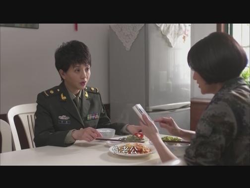 傅颖误会姜海 姜海想撤回转业报告 00:00:56
