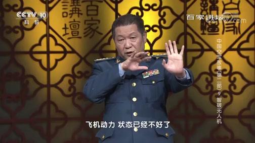 中国空军故事(第二部)9 智破无人机 百家讲坛 2018.11.11 - 中央电视台 00:35:34